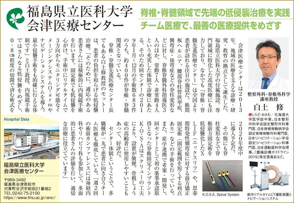 脊椎 脊髄 2020 日本 病 学会 Journal of