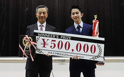 7 野島記念BusinessContest2019で優勝.png