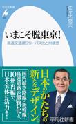 chuo_0708_book.jpg