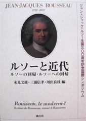 rousseau essays general will General will in rousseau essaysthe social contract rousseau puts forth the structure of an ideal political society, the legislature and laws of which revolve around a notion he terms the 'general will' in his view, the general will is the solution to the fundamental problem of politics.