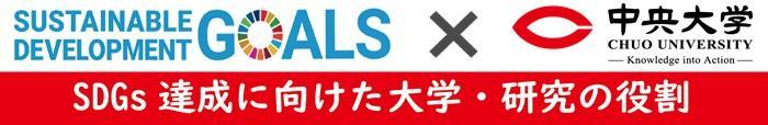 SDGs_jp.jpg