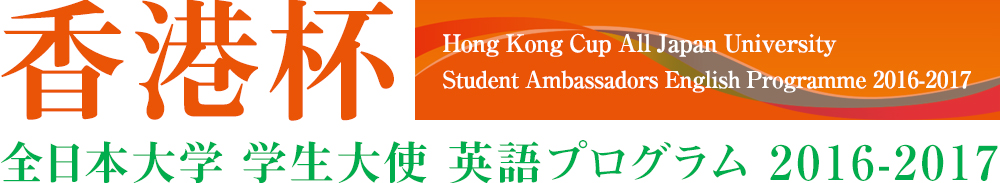 香港杯 全日本大学 学生大使 英語プログラム2016-2017 Hong Kong Cup All Japan University Student  Ambassador English Programme 2016/2017