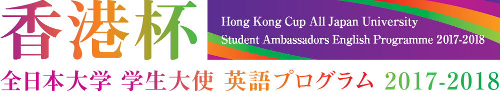 香港杯 全日本大学 学生大使 英語プログラム2016-2017 Hong Kong Cup All Japan University Student  Ambassador English Programme 2017/2018