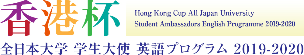 香港杯 全日本大学 学生大使 英語プログラム2018-2019 Hong Kong Cup All Japan University Student  Ambassador English Programme 2018/2019