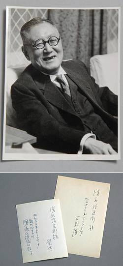 晩年の百閒の写真と、その裏面の自筆