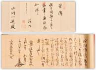 (写真上)1884年、山崎一道に対して皆伝がなされた許書(写真下)1617年、幸五郎次郎資能から山崎左近右衛門にあてた習い事一式の相伝状