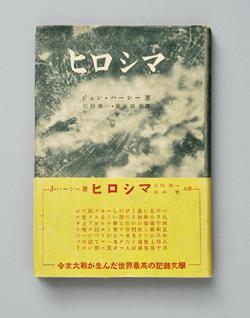 『ヒロシマ』の初版。現行の増補版には著者が1985年の広島再訪後に著した「ヒロシマ その後」を追加