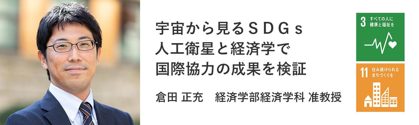 宇宙から見るSDGs 人工衛星と経済学で国際協力の成果を検証倉田 正充 経済学部経済学科 准教授