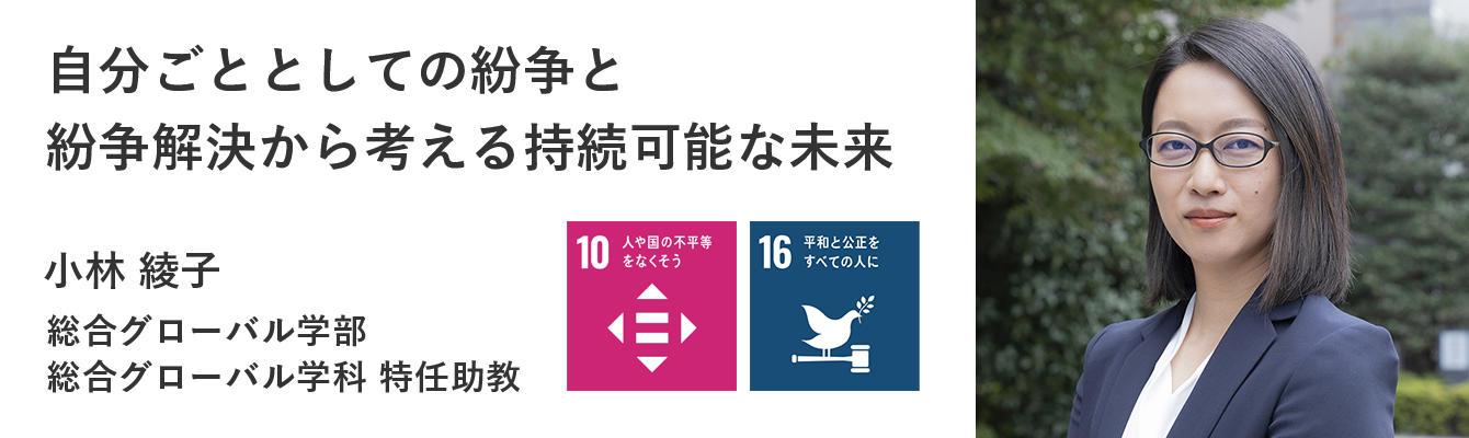 自分ごととしての紛争と紛争解決から考える持続可能な未来