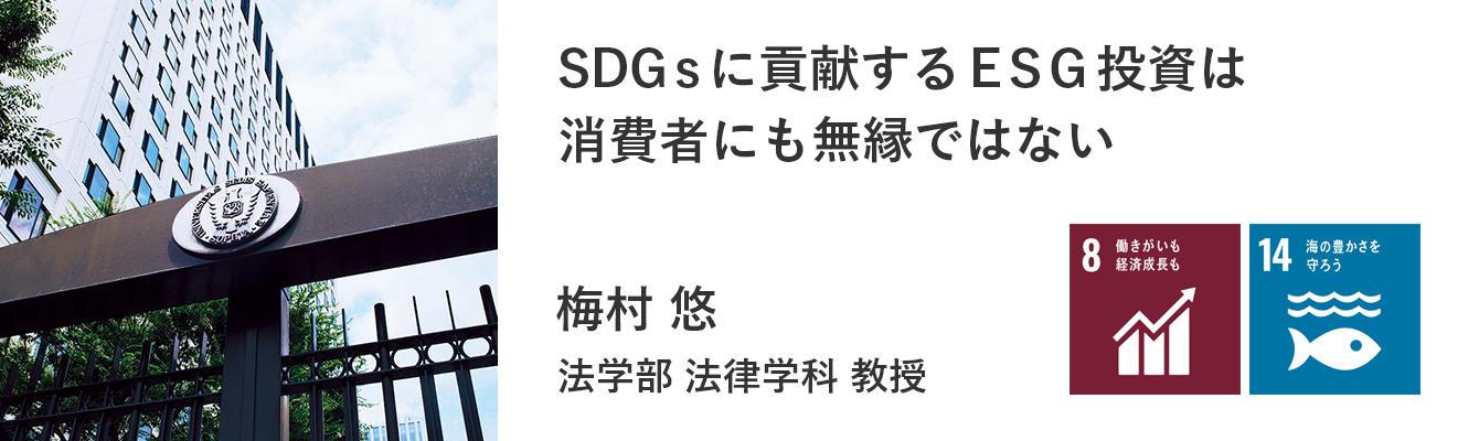 SDGsに貢献するESG投資は<br>消費者にも無縁ではない