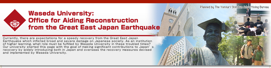 Waseda University: Office for Aiding Reconstruction from the Great East Japan Earthquake