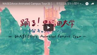 Dancing through Waseda in watercolor, animation by ShiShi Yamazaki