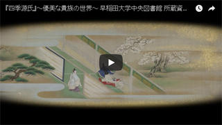 """Experience the graceful world of """"Four Seasons in Genji"""" in 360VRx3D"""