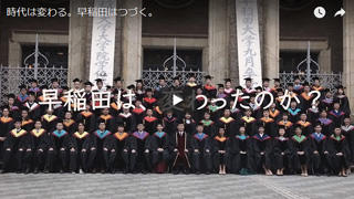 Times change, but Waseda forever it shall be - Video on history of the University's internationalization