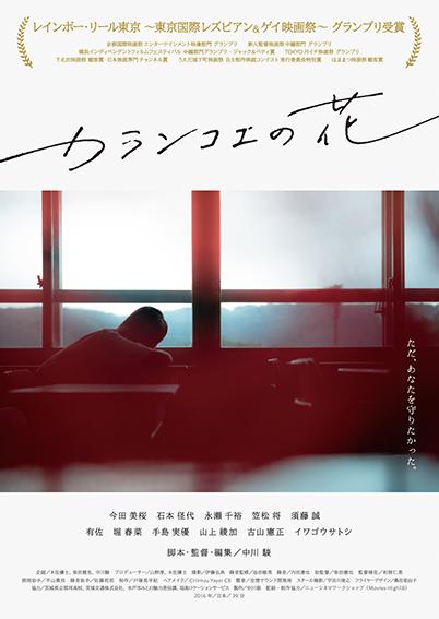 『カランコエの花』2018中川組チラシ表.png