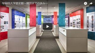 早稲田大学歴史館開設までの歩み