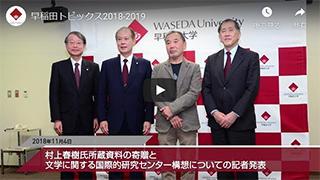 早稲田大学トピックス2018-2019