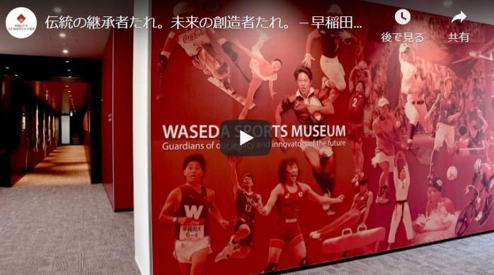 早稲田スポーツミュージアムの見どころ
