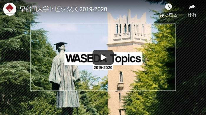 早稲田大学トピックス 2019-2020