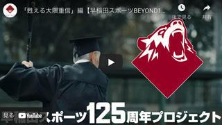 早稲田スポーツBEYOND125プロジェクト動画