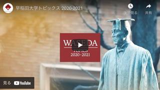 早稲田大学トピックス 2020-2021