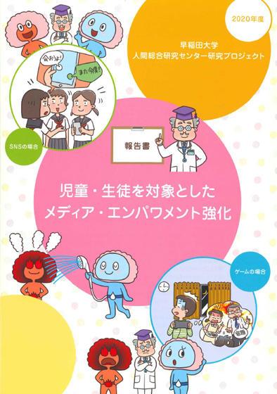 waseda_0927_img_4.jpg