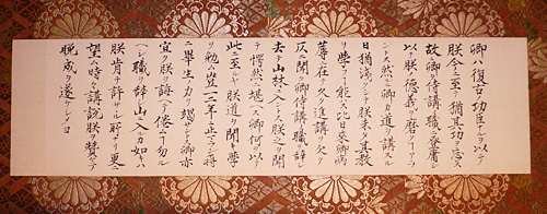 The Meiji Emperor's letter to dissuade Soejima from resigning