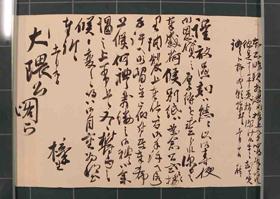 Shigenobu Okuma and Azusa Ono─Foundations of the University