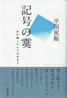 路面電車 | クロード シモン, Claude Simon, 平岡 篤 …