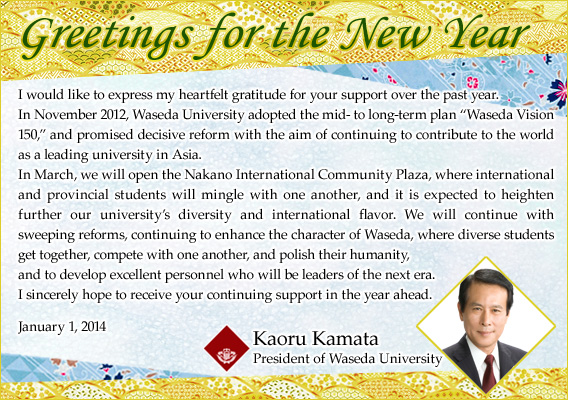 Greetings for the New Year